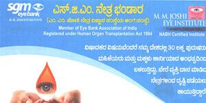 Eye Donation Pledge Form